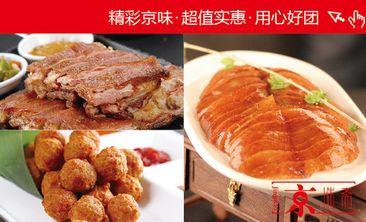 京味斋烤鸭店-美团