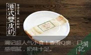 澜记老香港茶点-美团