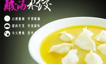 苜有煎饺·茶-美团