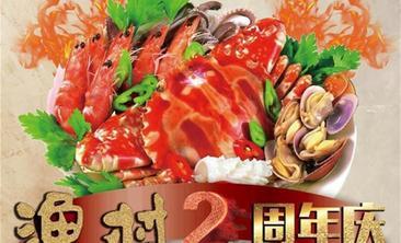 惠博渔村-美团