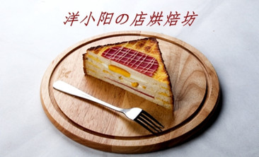 洋小阳の店烘焙坊-美团