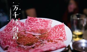 万千烧肉店-美团