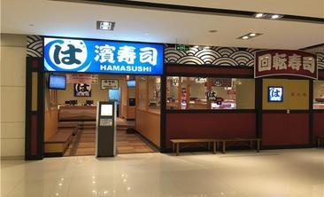 滨寿司-美团