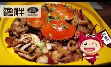 馋胖肉蟹煲-美团