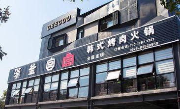 汉釜宫韩式烤肉火锅-美团