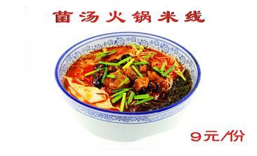 重庆火锅米线-美团