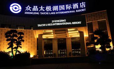 众晶太极湖国际酒店自助餐-美团