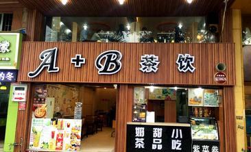 A +B茶饮-美团