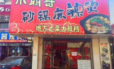 小明哥砂锅麻辣烫-美团
