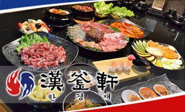 汉釜轩自助烤肉-美团