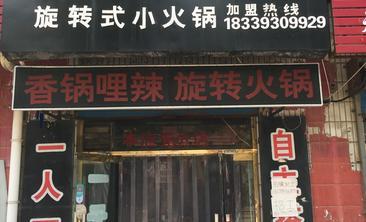 香锅哩辣-美团