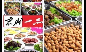 京成一品欢乐烤场-美团