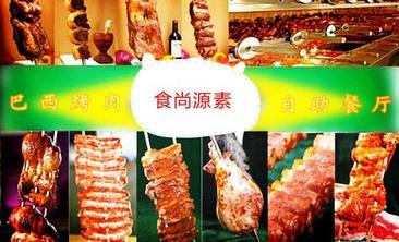 食尚源素巴西烤肉自助餐厅-美团