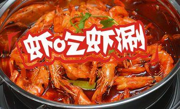 虾吃虾涮-美团