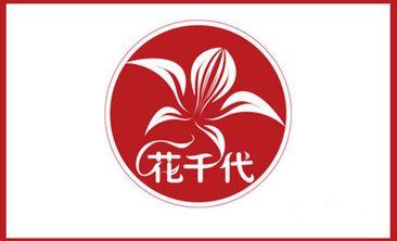 花千代秘制烤鱼-美团