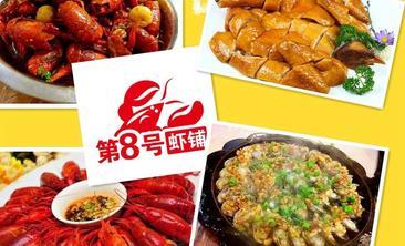 潜江第8号虾铺-美团