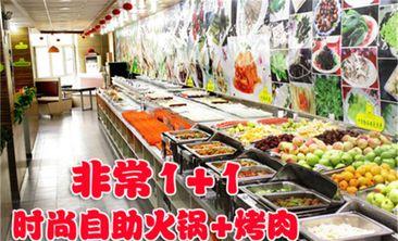 非常1+1时尚自助火锅+烤肉-美团