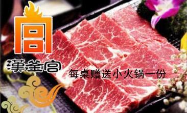 汉釜宫烤肉自助餐厅-美团