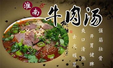 小姬牛肉汤-美团