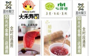 大禾寿司、仙踪林-美团