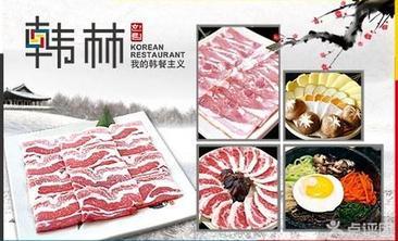 韩林炭烤-美团