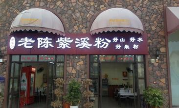 小陈紫溪粉-美团