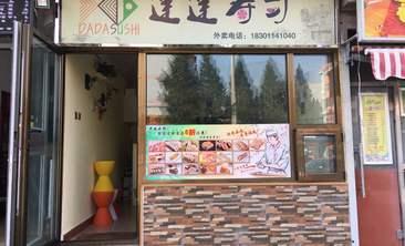 达达寿司-美团