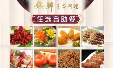 顺景花园酒店·鱼神日本料理-美团
