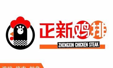 乌鲁木齐市米东区正新鸡排店-美团