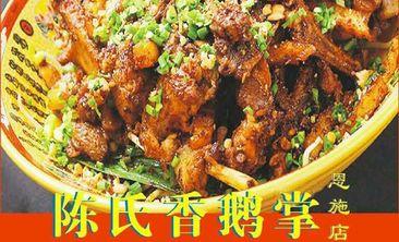 陈氏香鹅掌-美团