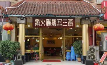 聂三耳鹅肠火锅-美团