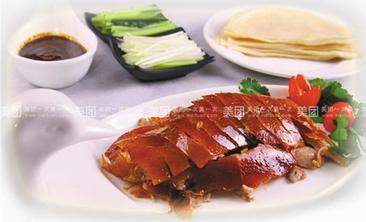 戚记北京果木烤鸭-美团