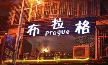 布拉格-美团