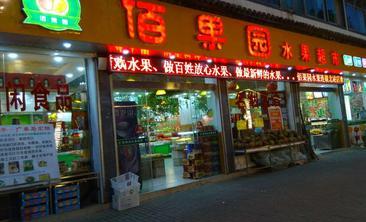 佰果园水果超市-美团