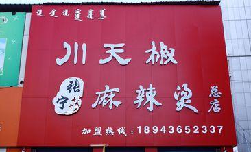 张宁川天椒麻辣烫-美团