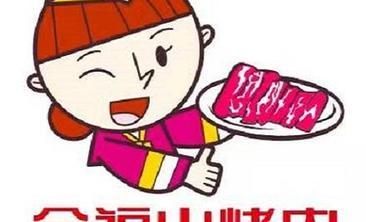 金福山烤肉-美团