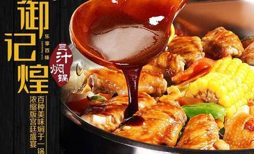 御记煌三汁焖锅-美团