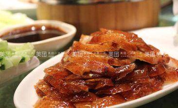 老北京脆皮烤鸭-美团