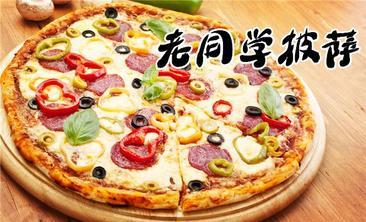 老同学披萨-美团