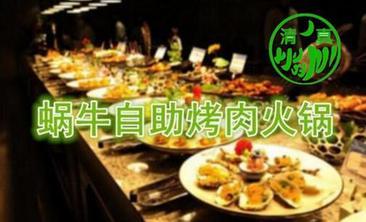 蜗牛自助烤肉火锅-美团