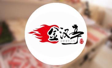 金汉亭-美团
