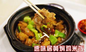 速味居黄焖鸡米饭总店-美团