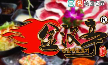 金汉亭韩式自助纸上烤肉-美团