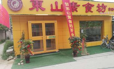 东山素食坊-美团