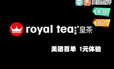 royaltea芝士客皇茶-美团
