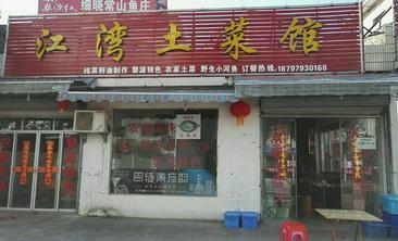 江湾土菜馆-美团