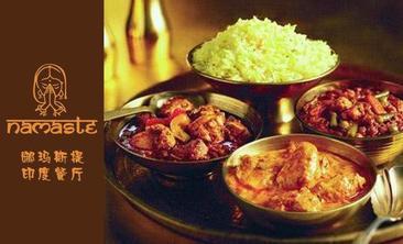 娜玛斯提印度餐厅-美团