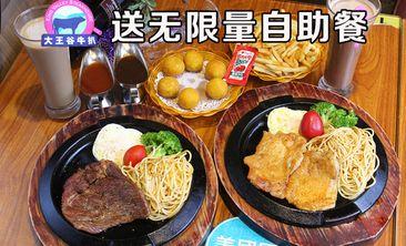 大王谷牛扒-美团