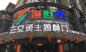 渔世界东江鱼主题酒店-美团
