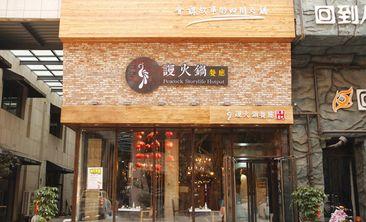 謾火锅餐厅-美团